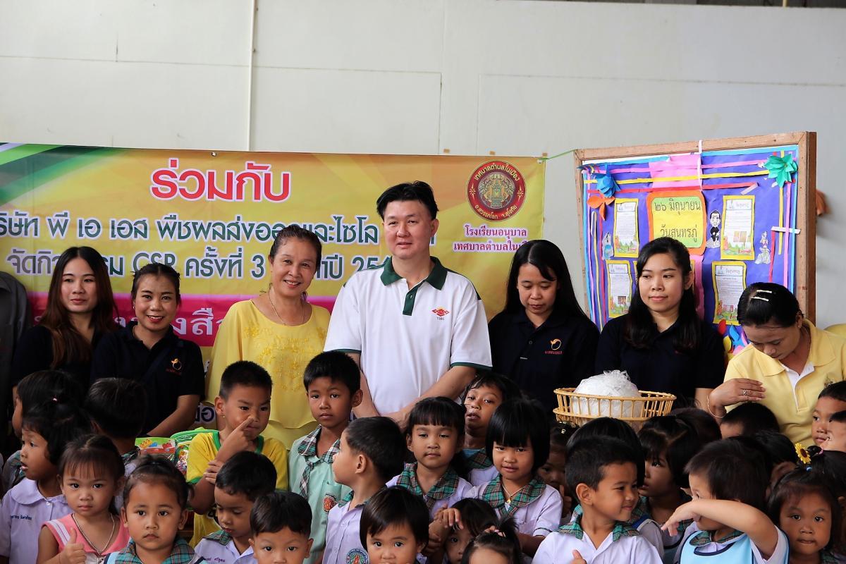 กิจกรรม CSR ครั้งที่ 3 ประจำปี 2561