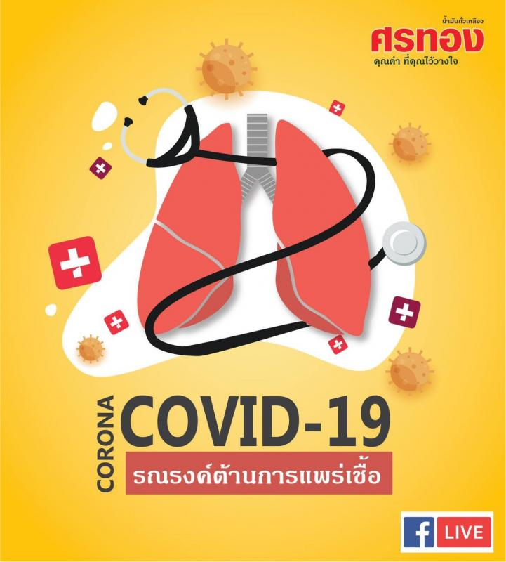 Big Cleaning Day ปี 2563 ป้องกัน โควิด-19